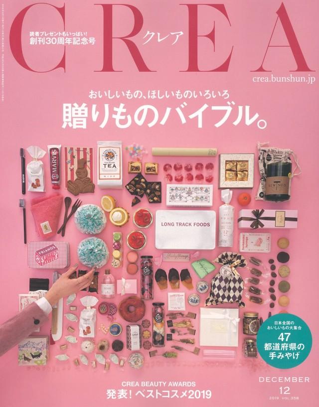 1107 CREA表紙