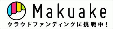 Makuake_logo