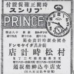 prince_flyer
